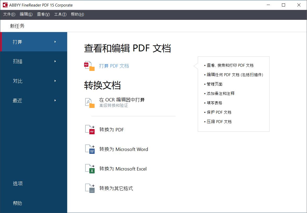 ABBYY FineReader PDF 15.0.3 Mac中文破解版 智能PDF转换器